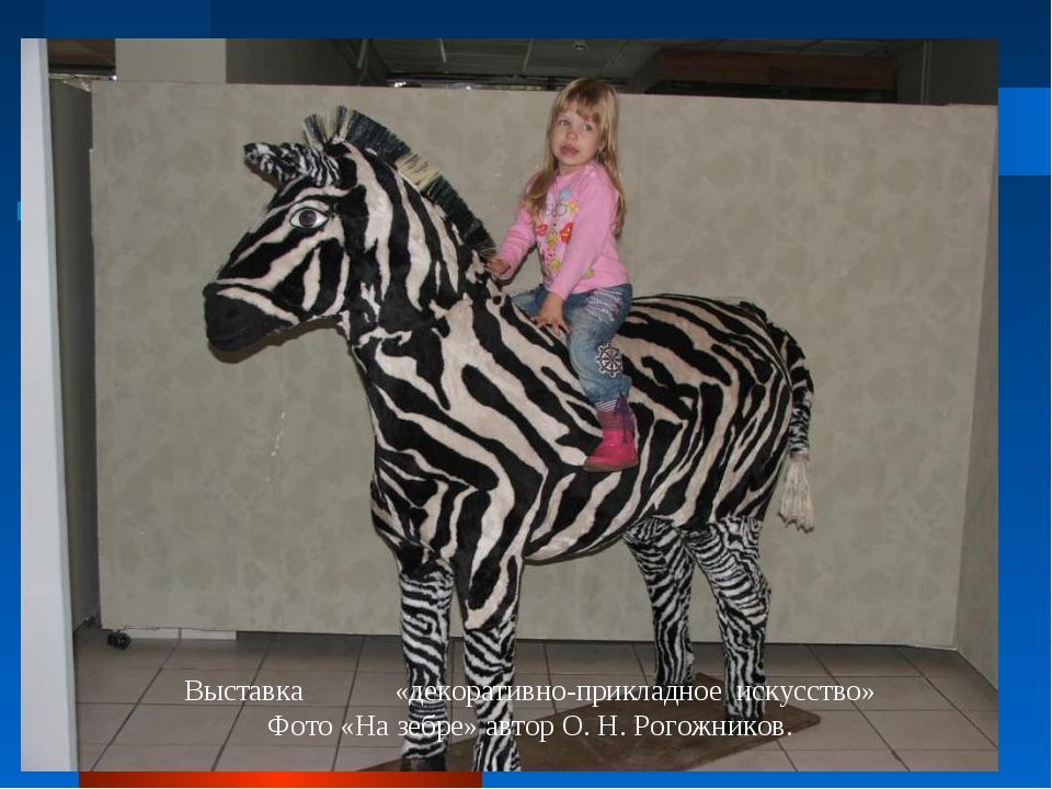Выставка «декоративно-прикладное искусство» Фото «На зебре» автор О. Н. Рого...