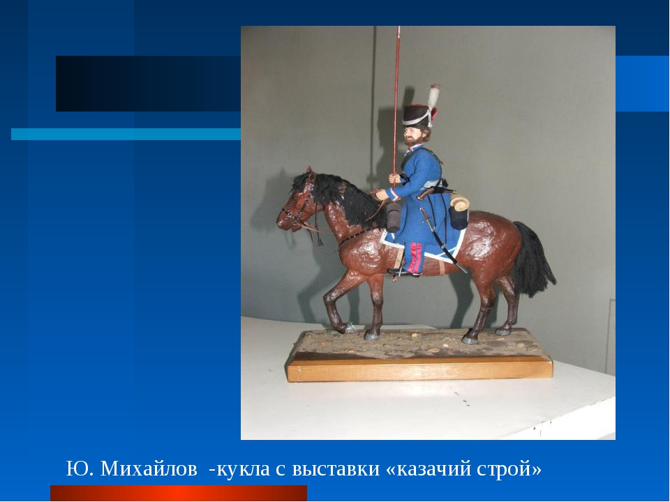 Ю. Михайлов -кукла с выставки «казачий строй»