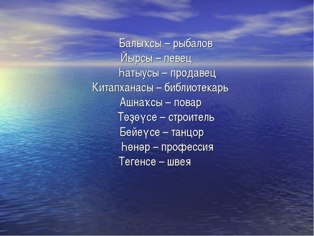 Балыҡсы – рыбалов Йырсы – певец Һатыусы – продавец Китапханасы – библиотекар...