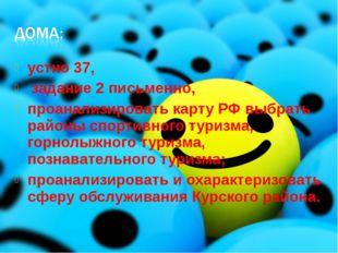 устно 37, задание 2 письменно, проанализировать карту РФ выбрать районы спорт