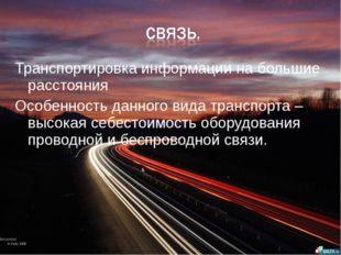 Транспортировка информации на большие расстояния Особенность данного вида тра