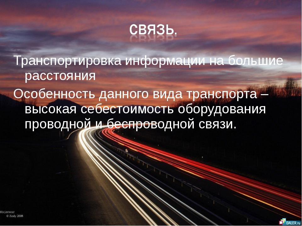 Транспортировка информации на большие расстояния Особенность данного вида тра...