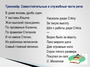 В доме восемь дробь один У заставы Ильича Жил высокий гражданин, По прозванью