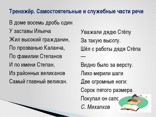 В доме восемь дробь один У заставы Ильича Жил высокий гражданин, По прозванью...