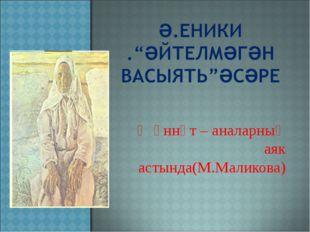 Җәннәт – аналарның аяк астында(М.Маликова)