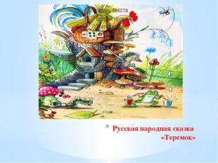 Русская народная сказка «Теремок»