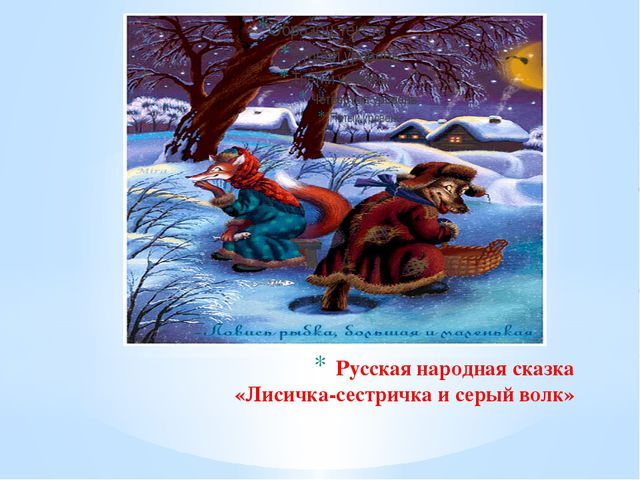 Русская народная сказка «Лисичка-сестричка и серый волк»