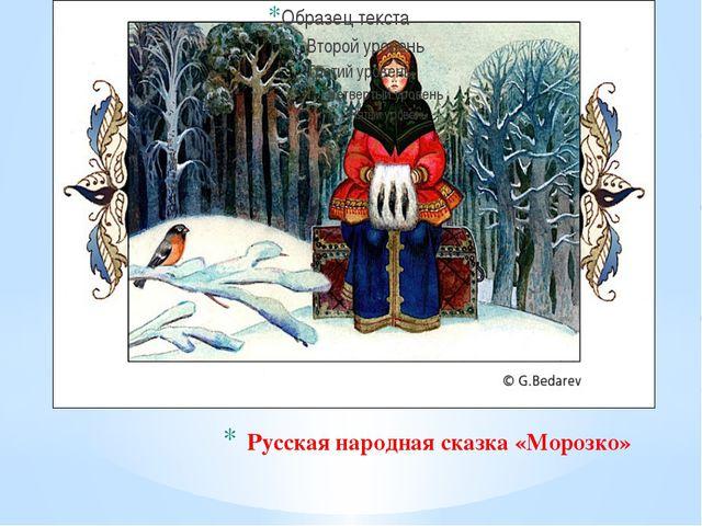 Русская народная сказка «Морозко»