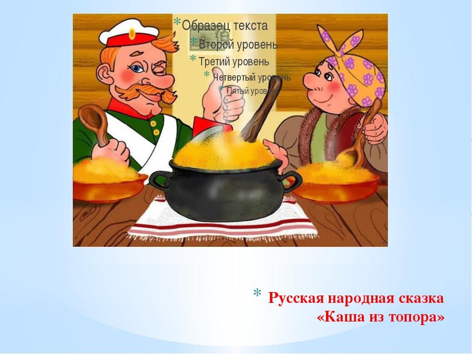 Русская народная сказка «Каша из топора»
