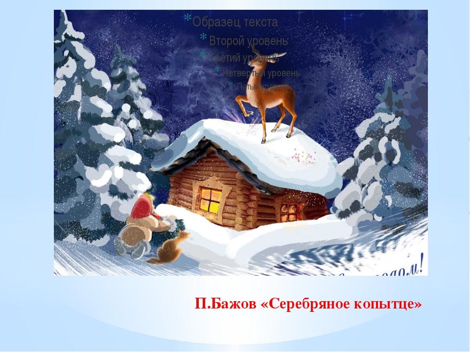 П.Бажов «Серебряное копытце»