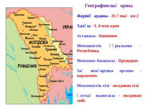 Республика ТМД-ның оңтүстік - батысында, Прут пен Днестр өзендерінің аралығы