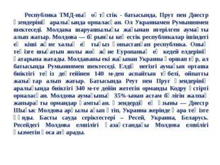 Халқы. Молдова халқы өте тығыз орналасқан республика. Мұндағы халықтың орташа