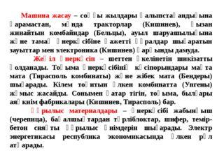 Ауылшаруашылығы.Молдаваның ауыл шаруашылығының негізгі ерекшелігі – өсімдік