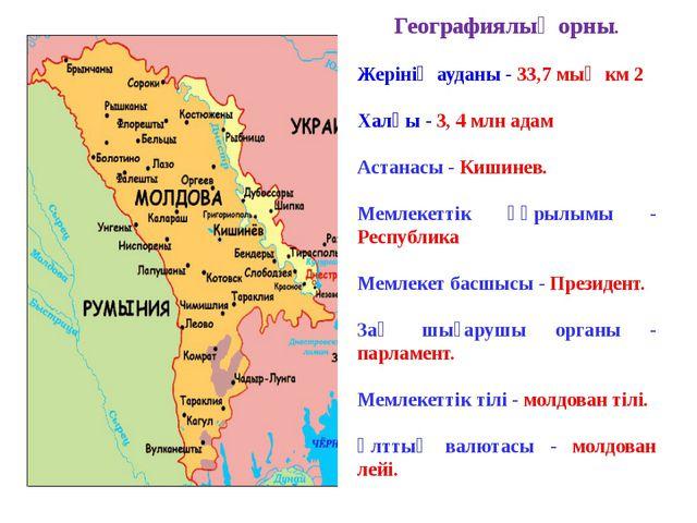 Республика ТМД-ның оңтүстік - батысында, Прут пен Днестр өзендерінің аралығы...