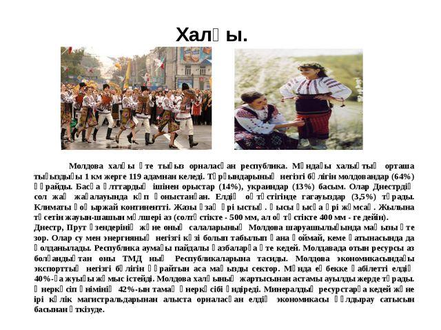 Шаруашылығы. Молдованың шаруашылық кешендеріндегі алдыңғы орынды ауыл шаруаш...