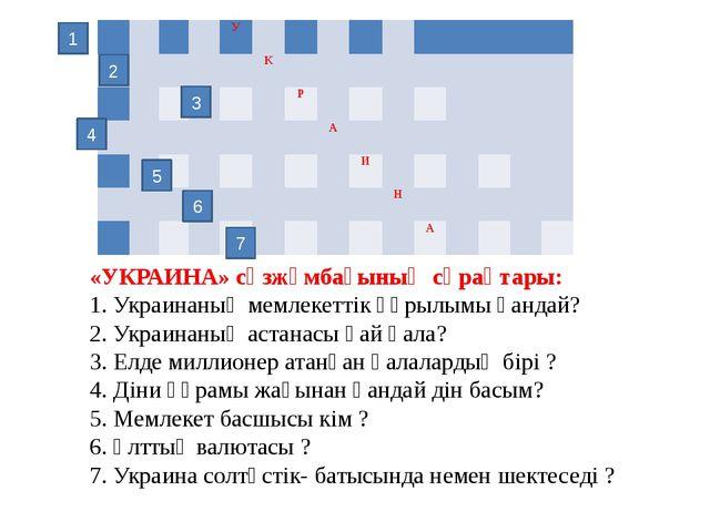 1 «УКРАИНА» сөзжұмбағының сұрақтары: 1. Украинаның мемлекеттік құрылымы қанда...
