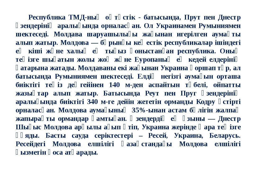 Халқы. Молдова халқы өте тығыз орналасқан республика. Мұндағы халықтың орташа...