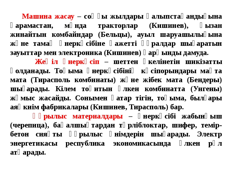 Ауылшаруашылығы.Молдаваның ауыл шаруашылығының негізгі ерекшелігі – өсімдік...