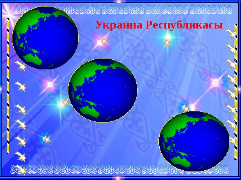 Халқы, табиғат жағдайы Шаруашылығы, ауылшаруашылығы Украинаның географиялық...