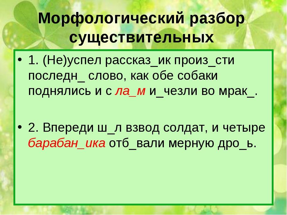 Морфологический разбор существительных 1. (Не)успел рассказ_ик произ_сти посл...