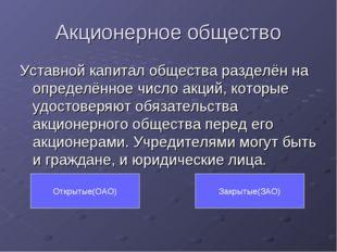 Акционерное общество Уставной капитал общества разделён на определённое число
