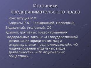 Источники предпринимательского права Конституция Р.Ф. Кодексы Р.Ф.: Гражданск
