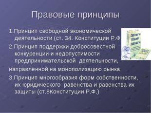Правовые принципы 1.Принцип свободной экономической деятельности (ст. 34. Кон