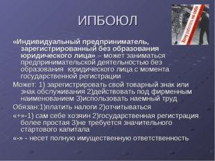 ИПБОЮЛ «Индивидуальный предприниматель, зарегистрированный без образования юр