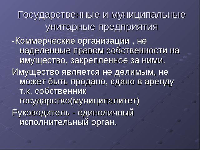 Государственные и муниципальные унитарные предприятия -Коммерческие организац...