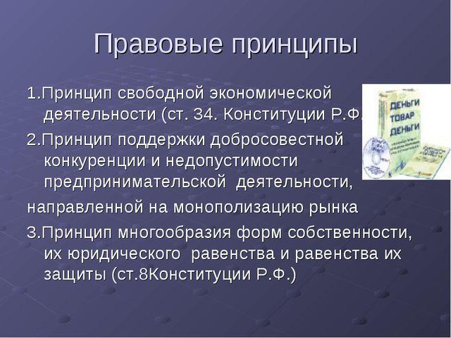Правовые принципы 1.Принцип свободной экономической деятельности (ст. 34. Кон...
