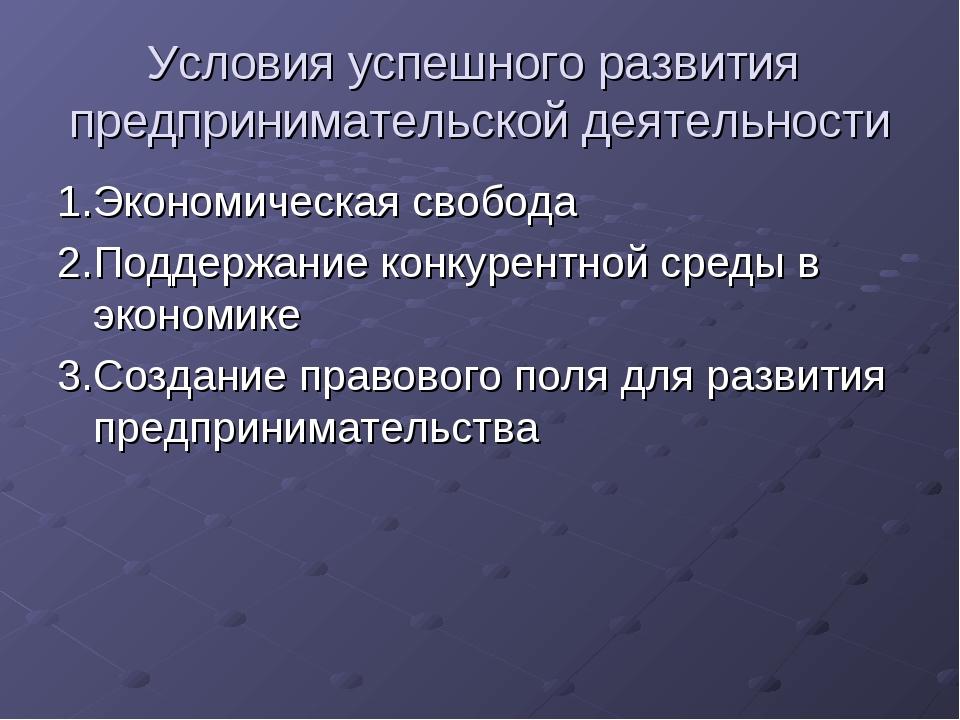 Условия успешного развития предпринимательской деятельности 1.Экономическая с...