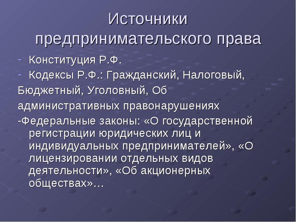 Источники предпринимательского права Конституция Р.Ф. Кодексы Р.Ф.: Гражданск...