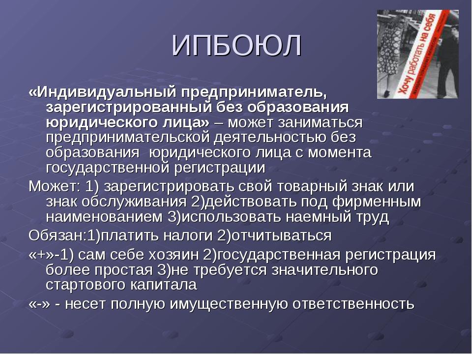 ИПБОЮЛ «Индивидуальный предприниматель, зарегистрированный без образования юр...