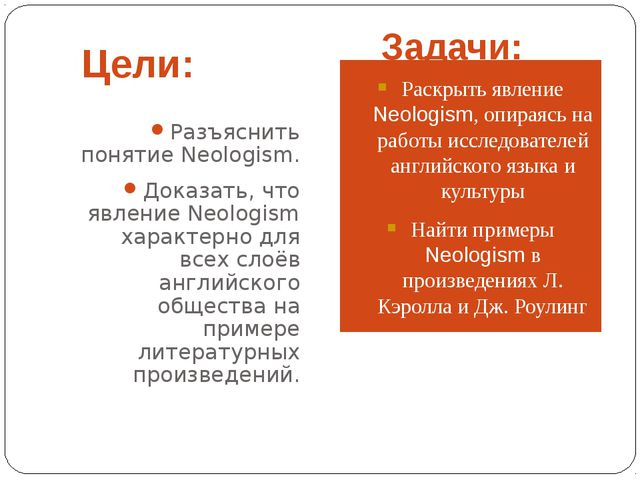 Цели: Задачи: Разъяснить понятие Neologism. Доказать, что явление Neologism...