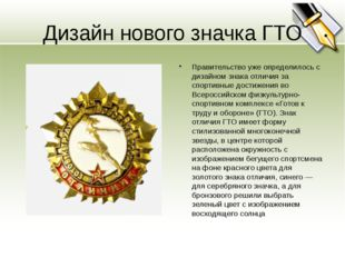 Дизайн нового значка ГТО Правительство уже определилось с дизайном знака отли