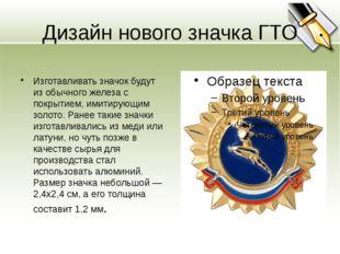 Дизайн нового значка ГТО Изготавливать значок будут из обычного железа с покр