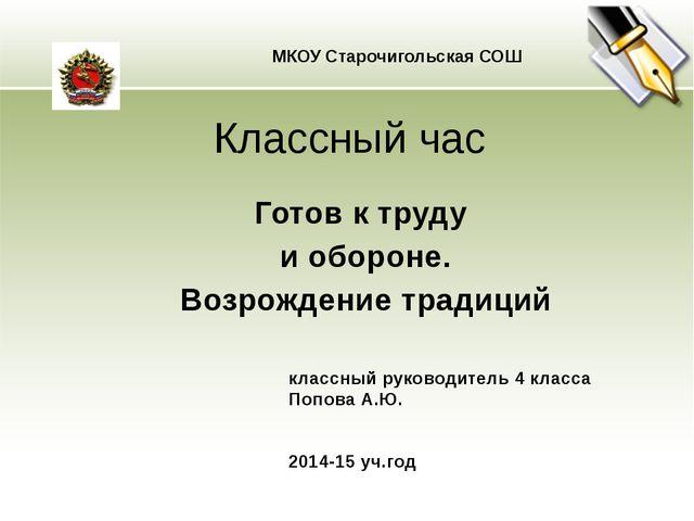 Классный час Готов к труду и обороне. Возрождение традиций МКОУ Старочигольск...