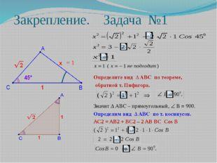 Закрепление. Задача №1 Определите вид ∆ ABC по теореме, обратной т. Пифагора