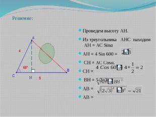 Решение: Проведем высоту АН. Из треугольника АНС находим АН = АС Sinα АН = 4