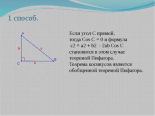 1 способ. Если угол С прямой, тогда Cos C = 0 и формула c2 = a2 + b2 - 2ab Co