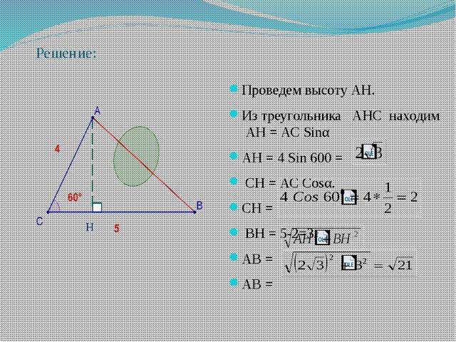 Решение: Проведем высоту АН. Из треугольника АНС находим АН = АС Sinα АН = 4...