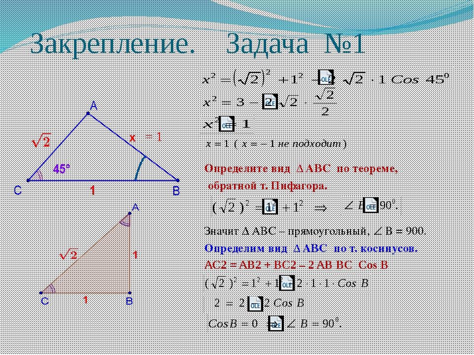 Закрепление. Задача №1 Определите вид ∆ ABC по теореме, обратной т. Пифагора...