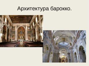 Архитектура барокко.