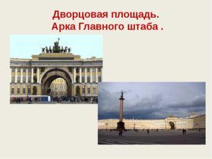 Дворцовая площадь. Арка Главного штаба .