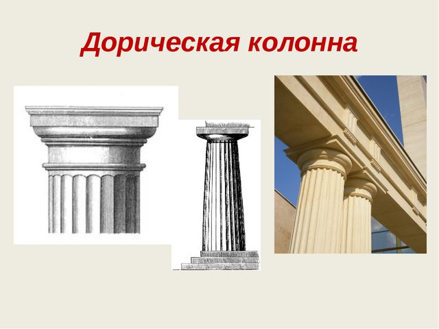 Дорическая колонна