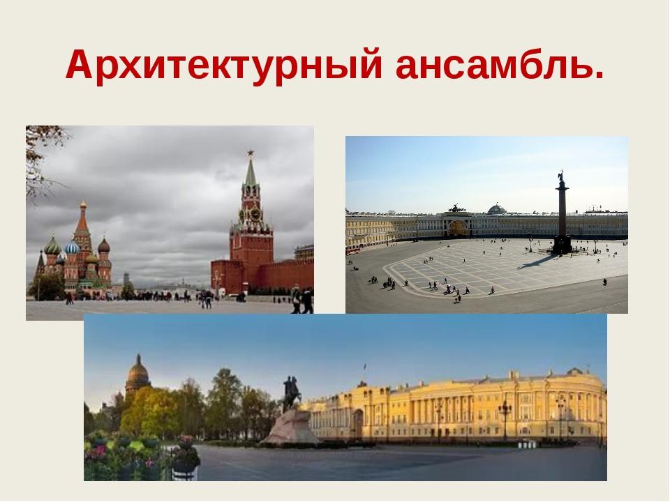Архитектурный ансамбль.