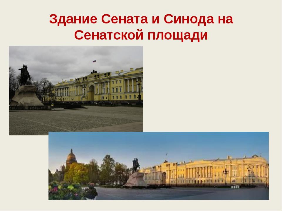 Здание Сената и Синода на Сенатской площади