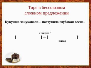 """Игра""""Верно-неверно"""" 2-тур"""