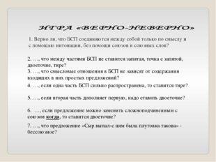 """Игра""""Кто быстрее"""" 3-тур"""