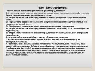 Общий оценочный лист Название команды І тур Работа по опорным схемам ІІ тур И